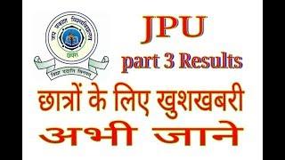 Janiye kab aayega jpu BA, B.sc, B.com part 3rd result||how to check Jpu B.Sc,BA,B.come part 3result