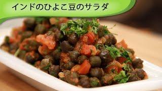 チャナマサラのひよこ豆のインドサラダindian Chickpea Salad