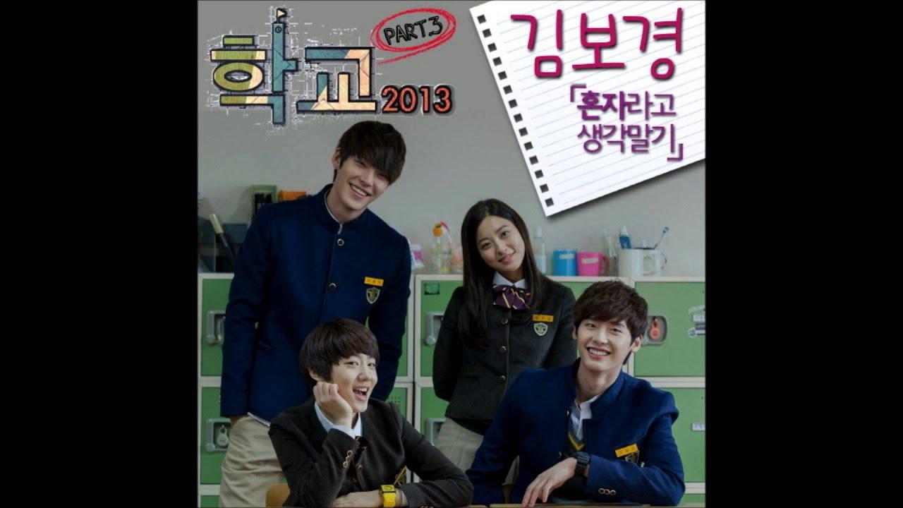 Korean Drama School 2013 Special Vengalam Malayalam Movie Song