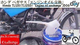 ホンダ ペガサス 「オイル交換」 /Honda TL125 (TL125D)