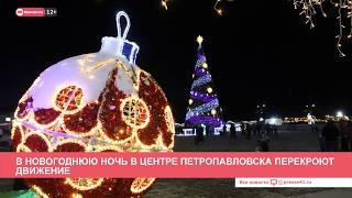 Камчатка: Новости дня 30.12.19