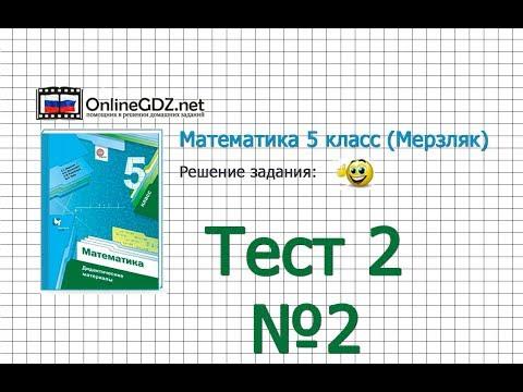 Задание №2 Тест 2 - Математика 5 класс (Мерзляк А.Г., Полонский В.Б., Якир М.С)