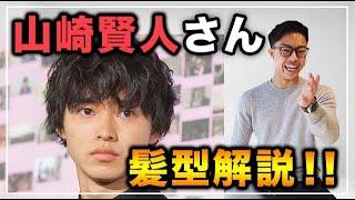 【メンズパーマ】山崎賢人さんのマッシュパーマスタイルを徹底解説!