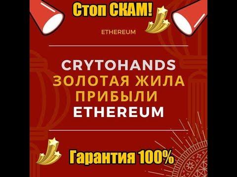Вы любите гарантии? CryptoHands гарантирует! Спикер Ирина Пальмина