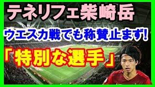 【サッカー 柴崎】<柴崎岳テネリフェ>ウエスカ戦でも称賛止まず!「余裕でレギュラーの座勝ち取った」「特別な選手」 thumbnail