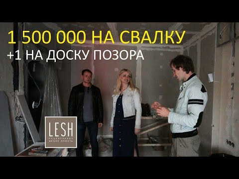 1,5 миллиона рублей  на свалку Ужасы ремонта квартиры и Особенный подрядчик   LESH дизайн интерьера