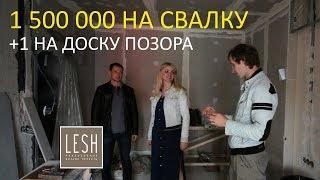 1,5 миллиона рублей на свалку Ужасы ремонта квартиры и Особенный подрядчик | LESH дизайн интерьера