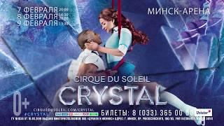 """Cirque du Soleil с ледовым шоу """"Crystal""""   7-9 февраля   Минск-Арена"""