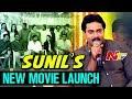 Mahalakshmi Arts Production No.2 Movie Sunil N Shankar Onlocation Press Meet
