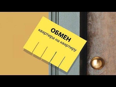 Размен квартиры - бесплатная консультация юриста онлайн