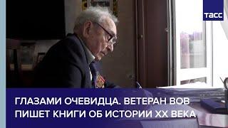 Глазами очевидца. Ветеран ВОВ пишет книги об истории XX века