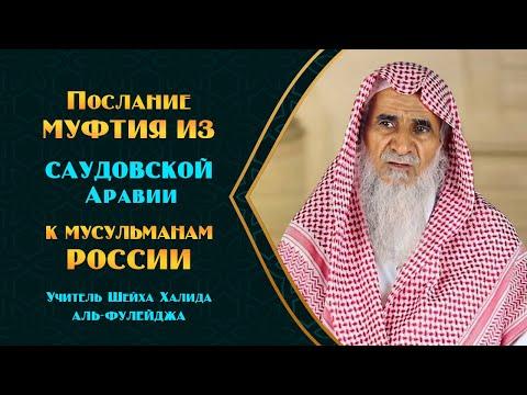 Послание муфтия из Саудовской Аравии, учителя шейха аль-Фулейджа, к мусульманам России