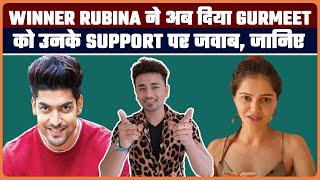 Winner Rubina Dilaik ने अब दिया Gurmeet Choudhary को उनके support पर जवाब, जानिए
