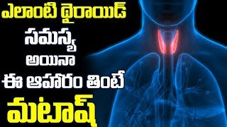 Best Foods to Eat for Thyroid Health||Thyroid ||Myra Jeevan