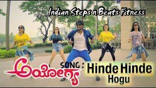 Ayogya | Hinde Hinde Hogu | New Kannada Fitness Dance HD Video