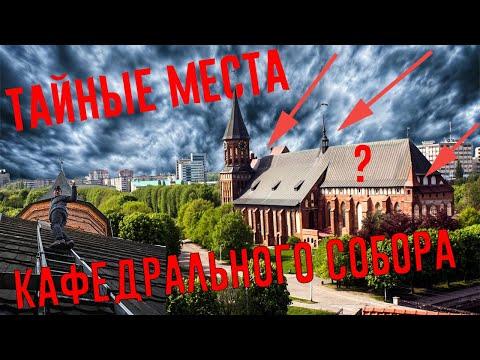 Скрытые места Кафедрального собора.  Достопримечательности Калининграда.
