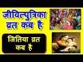 जितिया कब है | Jitiya Kab Hai | जीवित्पुत्रिका व्रत कब है | Jivitputrika Vrat Kab Hai