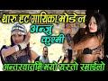 Anju Kushmi ले म हट होईन तपाईको नजर हट हो भनेपछि Jaad ko jhol ma , Phool kumari Singer