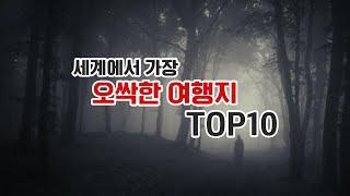 [내맘대로 랭킹] 세계에서 가장 오싹한 여행지 TOP 10