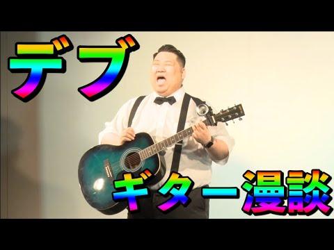 [デブネタ] たッぴーおかギター漫談 (2021年6月事務所ライブにて)