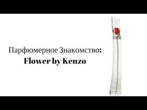 Парфюмерное Знакомство: Flower By Kenzo