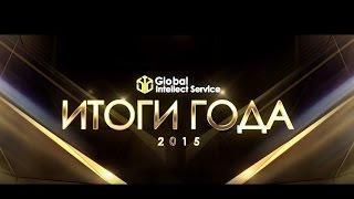 -✨ИТОГИ ГОДА - 2015!✨ компании Global Intellect Service. Москва, 31 января UDS Game (UDSGame)