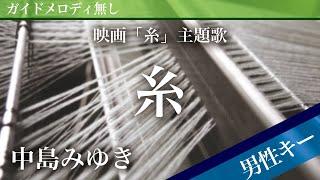 【男性キー(-2)ピアノ伴奏】糸 / 中島みゆき 映画「糸」主題歌