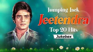 जीतेन्द्र के सुपरहिट गाने   Jumping Jack Jeetendra Top 20 Hit Songs   Jeetendra Special Songs