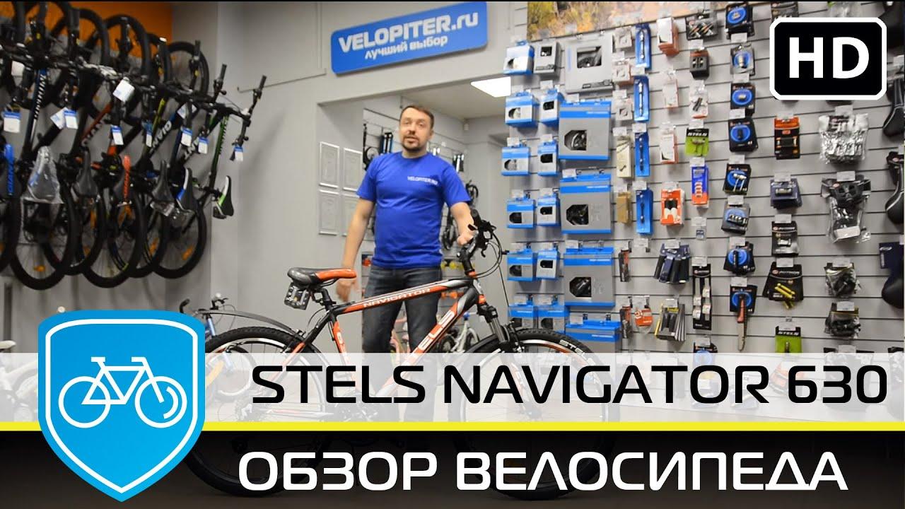 Обзор горного велосипеда STELS Navigator 600 MD - YouTube