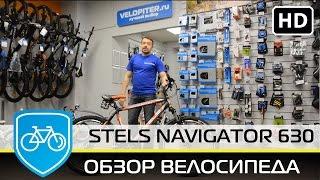 Велосипед Stels Navigator 630 V 2016 Обзор.(Горный велосипед Stels Navigator 630 26 V 2016 подробнее https://goo.gl/iJGPqV Какие особенности данной модели, характеристики..., 2016-02-20T14:49:15.000Z)