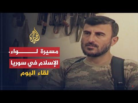 لقاء اليوم - زهران علوش.. قائد لواء الإسلام