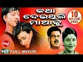 KATHA DEITHILI MAAKU Odia Full Movie Siddhant Rutuparna Sidharth TV