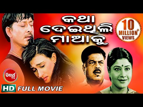 KATHA DEITHILI MAAKU Odia Full Movie | Siddhant & Rutuparna | Sidharth TV