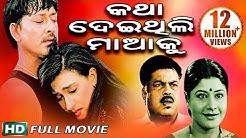 KATHA DEITHILI MAAKU Odia Full Movie | Siddhant & Rutuparna | Sidharth TV