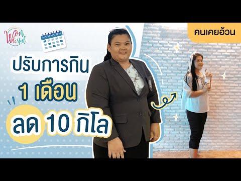 คนเคยอ้วน ลดน้ำหนัก ควบคุมอาหาร 1 เดือน ลดไป 10 กิโล !!