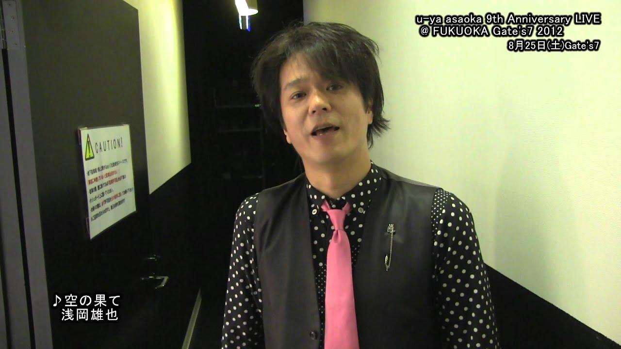 浅岡雄也ビデオメッセージ 2012...
