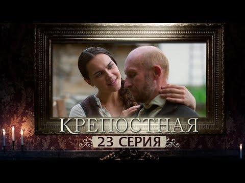 Сериал Крепостная - 23 серия | 1 сезон (2019) HD