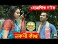 Bangla Romantic Natok | Nokshi Katha | Sagota, Robiul shikdar Robi Mp3