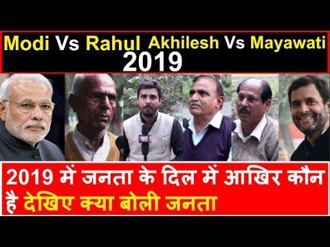 Modi Vs Rahul Vs Akhilesh Vs Mayawati= 2019 | Headlines India