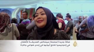 صالة سينما جديدة للأطفال بإندونيسيا