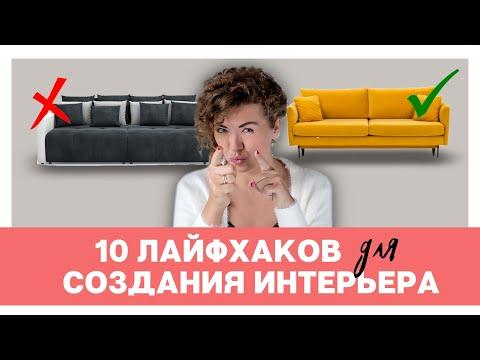 10 лайфхаков - ДИЗАЙН ИНТЕРЬЕРА