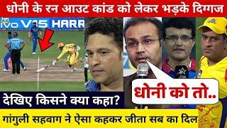 देखिये,Dhoni के साथ फाइनल में हुई बईमानी पर  Ganguly,Gavaskar और Sehwag का भी खून खोला,गुस्से में..