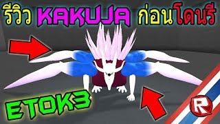 [Roblox]-Ro Ghoul รีวิว Kakuja Etok3 (นกฮูก) รีวิวก่อนโดนรี !!! [TH]