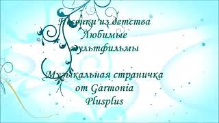 Песни из советских мультфильмов СБОРНИК