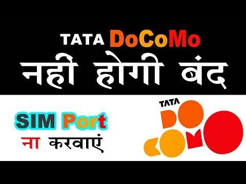 खुशखबरी ! अब Tata DoCoMo कंपनी बंद नहीं होगी