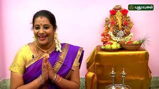 Engaveettu Vinayagar   Vinayagar Chathurthi Special   Puthuyugam Tv