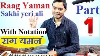 Learn Raag Yaman Bandish | Sakhi yeri aali piya bin (Part 1) with harmonium notation