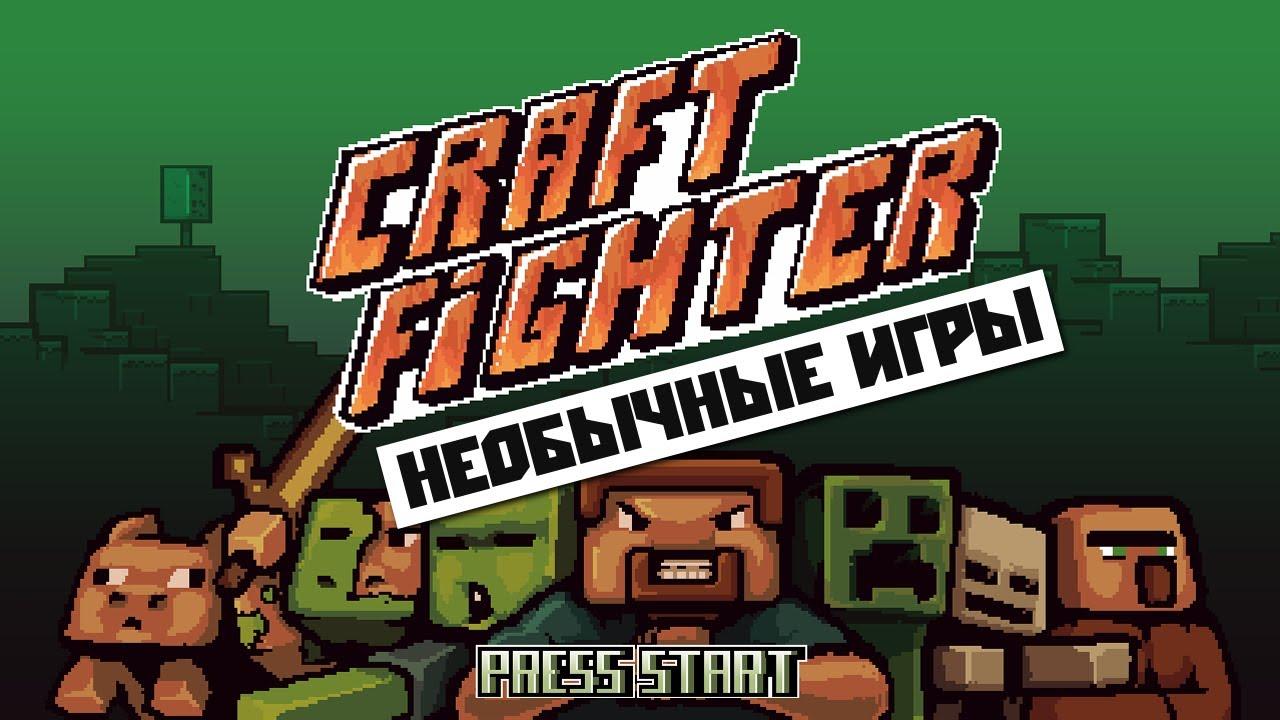 Скачать craft fighter на компьютер через торрент