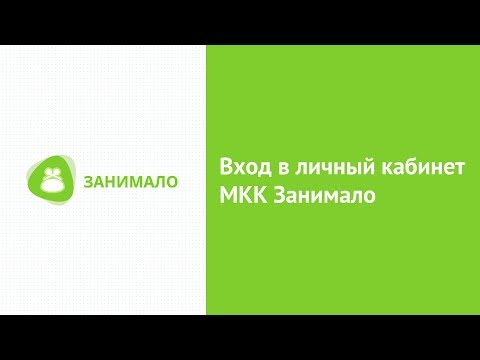 Вход в личный кабинет МКК Занимало (zanimalo.ru) онлайн на официальном сайте компании