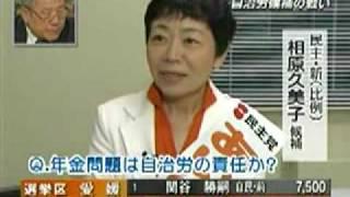【民主党】 相原久美子 【自治労】